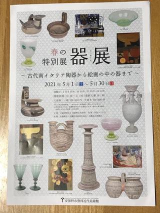 豊科近代美術館、春の特別展